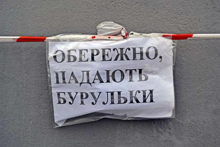 attention, icicles hazard as text on ukrainian language, seasonal security details Stock Photo - 17757525