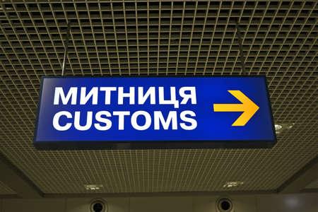 customs, blue signboard on ukrainian language, travel details photo