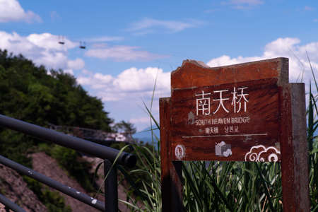 South heaven bridge sign in Shenxianju scenic area, Xianju, Zhejiang, China Publikacyjne