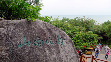 Chinese characters carved on the rock 新闻类图片
