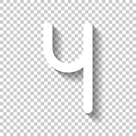 Number four, numeral, simple letter. White icon with shadow on transparent background