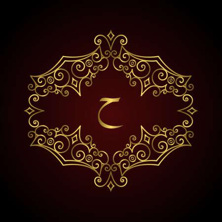 arabische letters: Vector illustratie van het Arabisch Symbool Brief H. kalligrafische Monogram van vintage frame. Luxe Elegant logo art design, sierlijke sjabloon embleem. Insignia of Logotype. Uithangbord, identiteit, label, badge, Cafe, Hotel Stock Illustratie