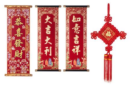 中国の旧正月二行連句は、中国の旧正月のための要素を飾る。翻訳: 新年あけまして、ゴング Xi 輝チャイ 写真素材