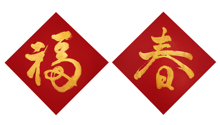 Chinese New Year couplets, decorate elements for Chinese new year. Translation: Fu meaning good fortune, Chun meaning spring. Imagens