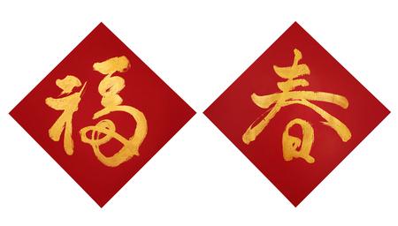 Distici cinesi del nuovo anno, decorare gli elementi per il nuovo anno cinese. Traduzione: Fu che significa buona fortuna, Chun che significa primavera. Archivio Fotografico - 52127689
