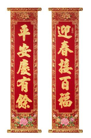 中国の旧正月二行連句は、中国の旧正月のための要素を飾る。翻訳: 新年あけましておめでとうございます 写真素材
