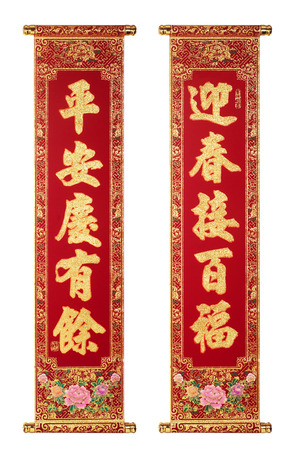 Chinese New Year couplets, decorate elements for Chinese new year. Translation: Happy New Year Standard-Bild