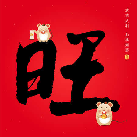 Chinese calligraphy and cute cartoon mouse. Vector illustration of Chinese font or typography. Big Chinese word meaning: prosperous. Small Chinese word meaning: wishing you good luck and have a great