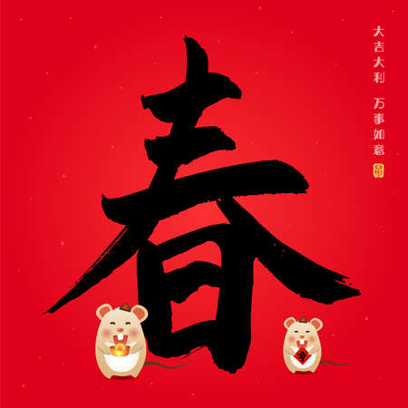 Chinese calligraphy and cute cartoon mouse. Vector illustration of Chinese font or typography. Big Chinese word meaning: spring. Small Chinese word meaning: wishing you good luck and have a great new Ilustrace