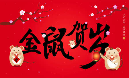 Chinese calligraphy and cute cartoon mouse. Vector illustration of Chinese font or typography. Ilustrace
