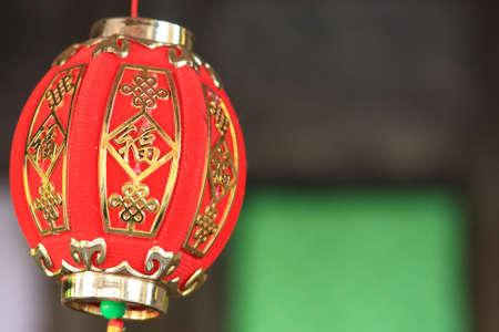 Chinese Lantern photo