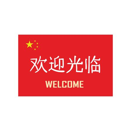 front door: a sign on the front door with a welcoming inscription in Chinese Illustration