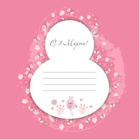 womans day: Greeting card with March 8 - womens day design. Inscription in Russian Happy 8 March. Illustration
