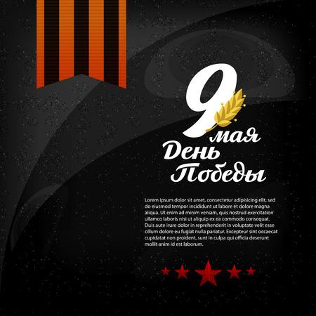 Ruban Saint-Georges étoile rouge et feuilles de laurier. Mai 9 victoire des vacances russes. Traduction en russe de l'inscription: 9 mai. Bonne fête de la victoire!