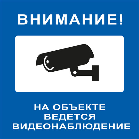 monitored area: Warning Sticker for Security Alarm CCTV Camera Surveillance. Inscription in Russian: Attention! Video surveillance
