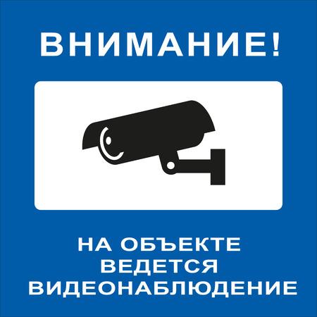 security alarm: Warning Sticker for Security Alarm CCTV Camera Surveillance. Inscription in Russian: Attention! Video surveillance