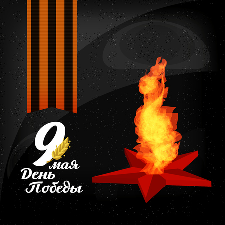 saint george: Greeting card with an eternal flame in red star and a St. Georges ribbon. May 9 russian holiday victory. Russian translation of the inscription: May 9. Happy Victory day! Illustration