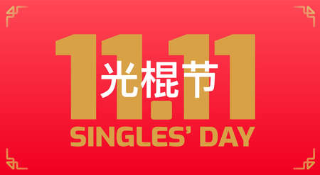Singles Day sale holiday banner - November 11 Chinese shopping day sales - 11.11 and Chinese text Singles Day on red and golden vector background