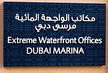 DUBAI, UAE - January 25, 2016: Dubai Marina Offices