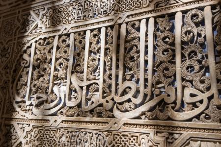 Islamic Relief panel van Medina Azahara, Spanje, Redactioneel