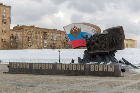 Moscow, Russia - March 22, 2018: Monument to the Heroes of the First world war in Victory Park on Poklonnaya Hill 報道画像