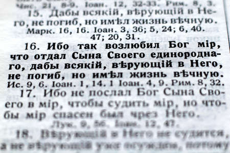 verse: Verse of the Russian Bible