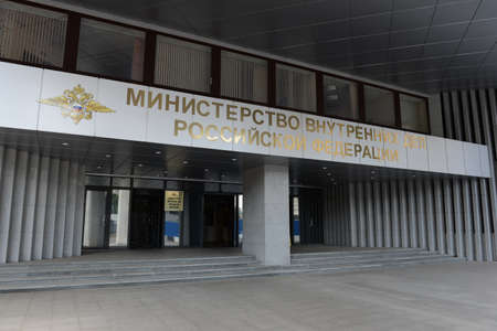 the federation: The Ministry of internal Affairs of the Russian Federation