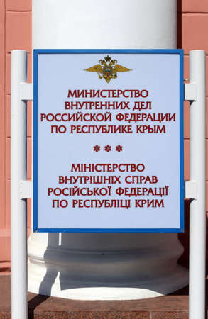 ministry: The Ministry of internal Affairs of the Republic of Crimea. Editorial