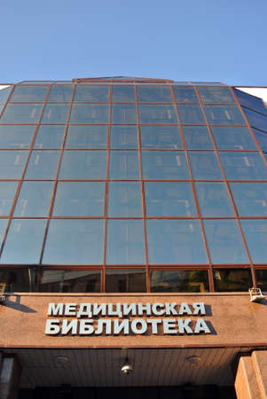 Medical Library of Vitebsk State Order of Friendship of Peoples Medical University.