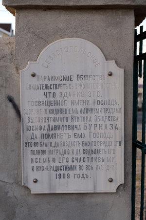 세 바스 토폴에서 karaite 국립 묘지.