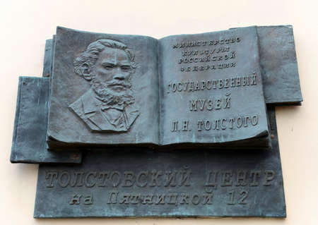 Memorial plaque Tolstoy center at Pyatnitskaya 12 in Moscow.