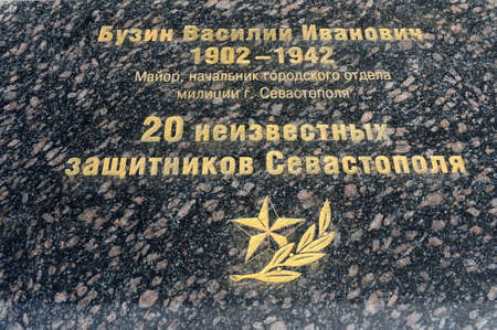 Memorial plaque to the chief of the Sevastopol city police department Vasily Buzin in the historical and memorial complex