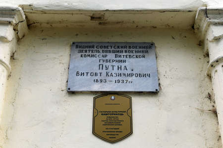 A sign on the old building in Vitebsk