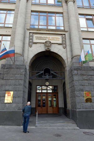 The building of the Federal Bailiffs Service at Kuznetsky Most of Moscow Sajtókép