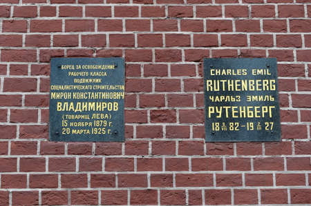 Tombstones of party leaders Miron Vladimirova and Charles Rutenberg in the Kremlin Wall in the center of Moscow Sajtókép