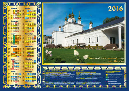 assumption: Orthodox calendar for 2016. The photo of the assumption Cathedral in the city of Ivanovo, Russia. Stock Photo