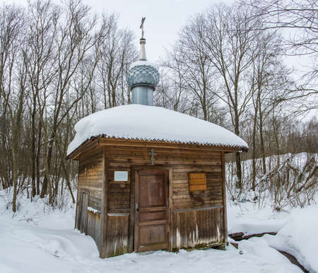 Bathing on the Holy Spring of the Savior on a winter day in Tutaevsky district, Yaroslavl region, Russia.