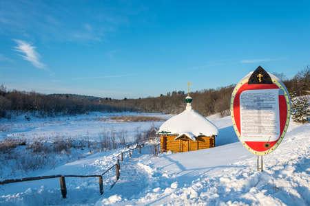 On the Holy Irinarkhovo spring in a sunny winter day near the village of Khaurovo, Borisoglebsky district, Yaroslavl region, Russia.