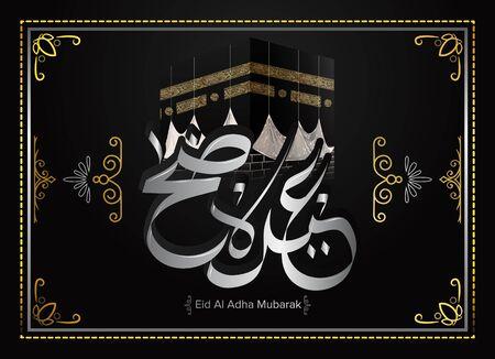Eid ul Adha Mubarak islamic design kaaba, arabic calligraphy, vintage ornament greeting card vector. Translation: Eid ul adha Ilustração