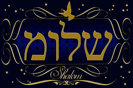judaica: Shalom in Hebrew illustration.