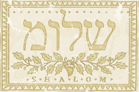 judaica: Shalom in Hebrew illustration. Old grunge version Stock Photo