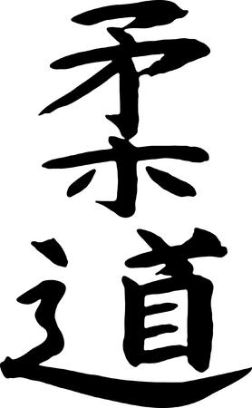 oyama: HIEROGLIPH JUDO Illustration