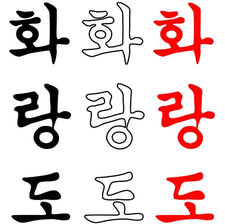 Fighting arts TAEKWONDO,TAEKWON-DO,TAEKWON DO.Korea. Иллюстрация