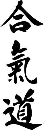 kamikaze: MARTIAL ARTS-AIKIDO
