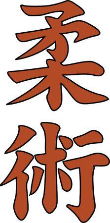 oyama: MARTIAL ARTS- JIU JITSU Illustration
