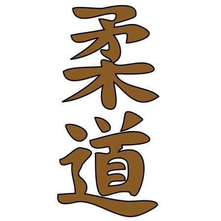 kyokushin: MARTIAL ARTS - JUDO Illustration