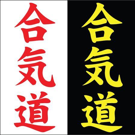 oyama: MARTIAL ARTS-AIKIDO