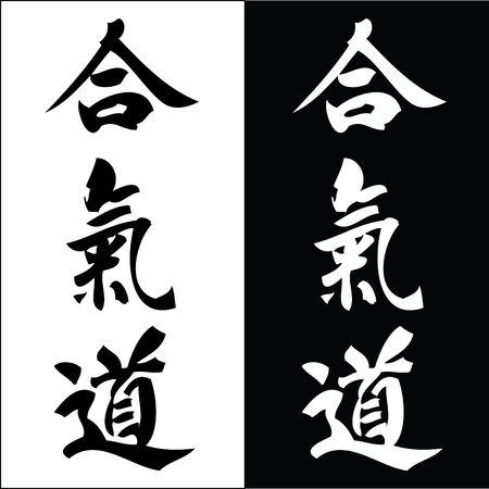 bushido: MARTIAL ARTS-AIKIDO