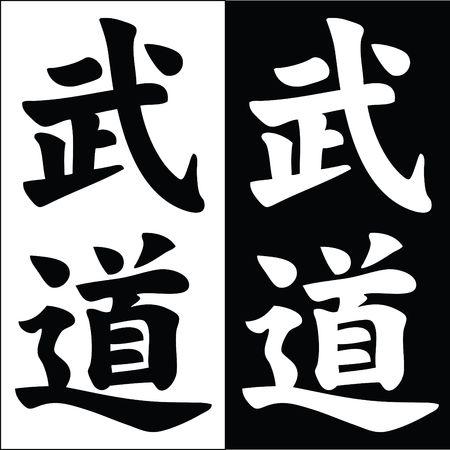 kamikaze: MARTIAL ARTS-BUDO