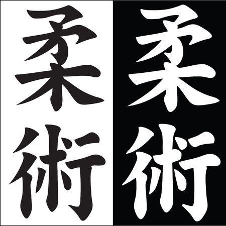 MARTIAL ARTS-JU-JUTSU, JIU JITSU Stock Illustratie